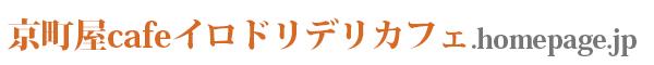 京町屋cafeイロドリデリカフェ.homepage.jp
